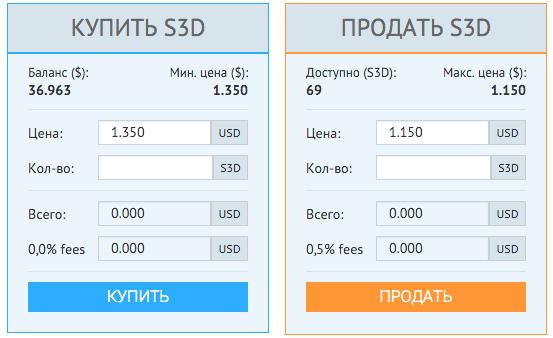 Биржа Startex 2 - Создать ордер