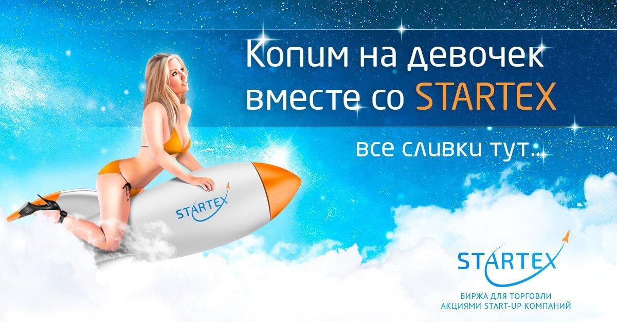 Startex баннер