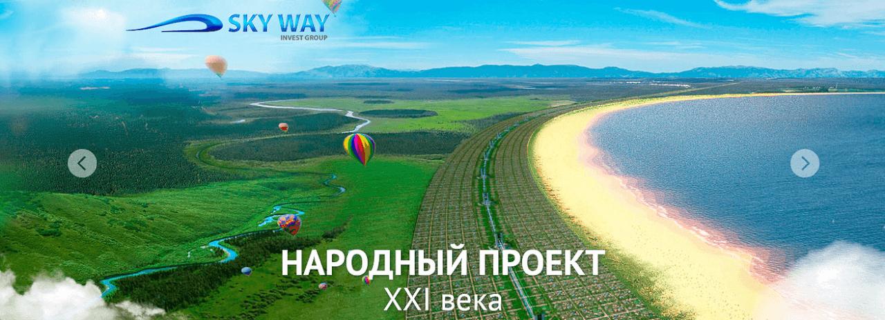 Skyway - Народный проект