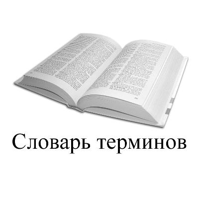 Словарь терминов интернет инвестора