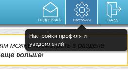 Piarim.biz - Настройки ЛК