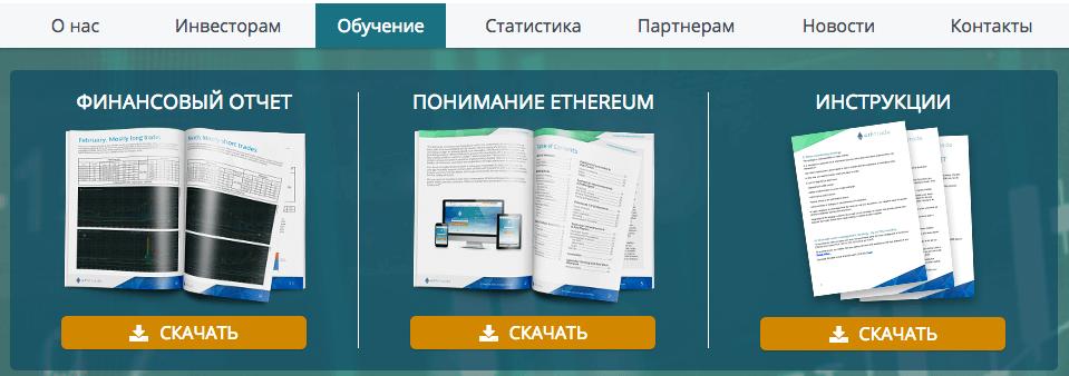 Ethtrade - Обучение и материалы