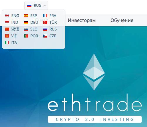 Ethtrade - Языковые версии сайта