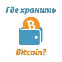 Где хранить биткоин?