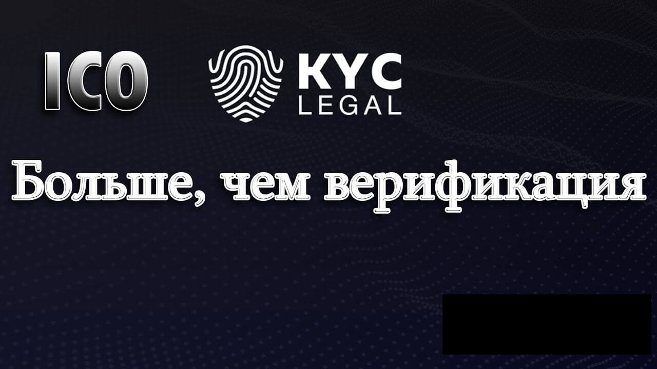 KYC.Legal – больше чем верификация
