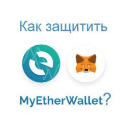 Как защитить свой MyEtherWallet? Обзор плагина Metamask