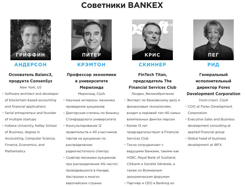Команда Bankex - Советники 1