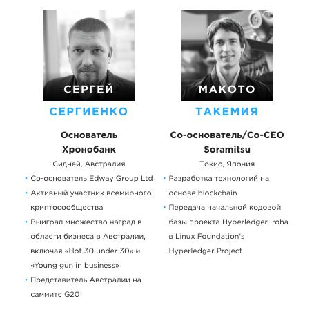 Команда Bankex - Советники 3