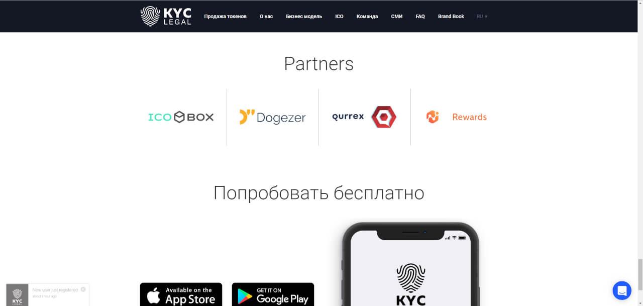 Партнеры KYC Legal