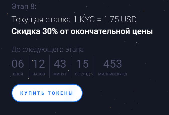 Продажа токенов KYC LEGAL