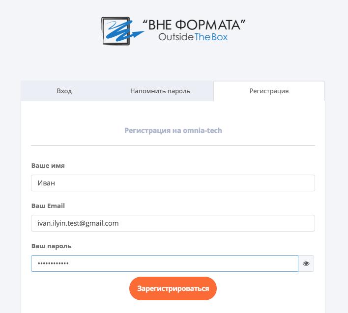 Регистрация в Omnia - Шаг 2 - Регистрация в системе лендингов - 2