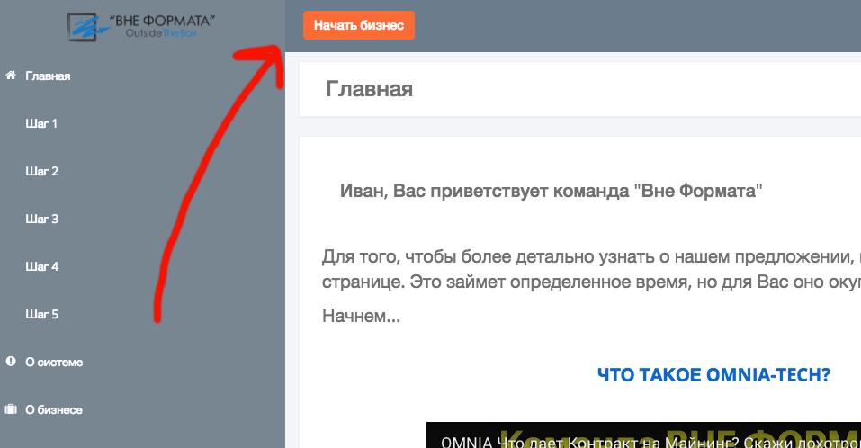 Регистрация в Omnia - Шаг 3 - Переход к регистрации на официальном сайте
