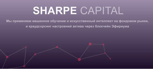 Sharpe Capital - обзор платформы