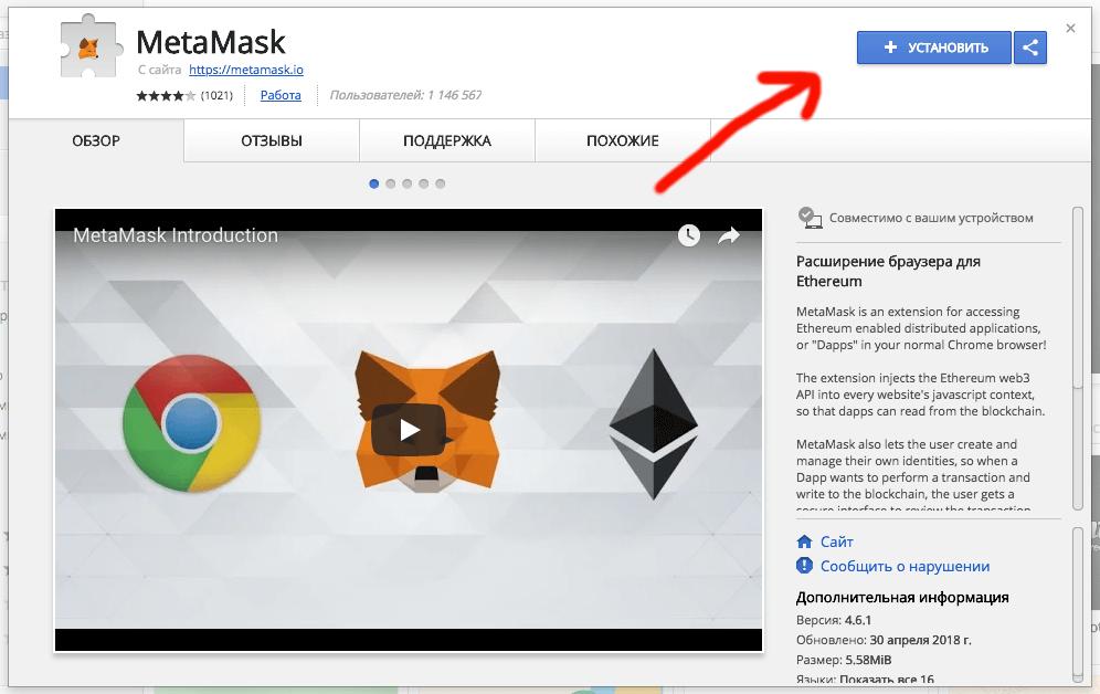 Установка Metamask - Шаг 2 - Устанавливаем плагин для браузера