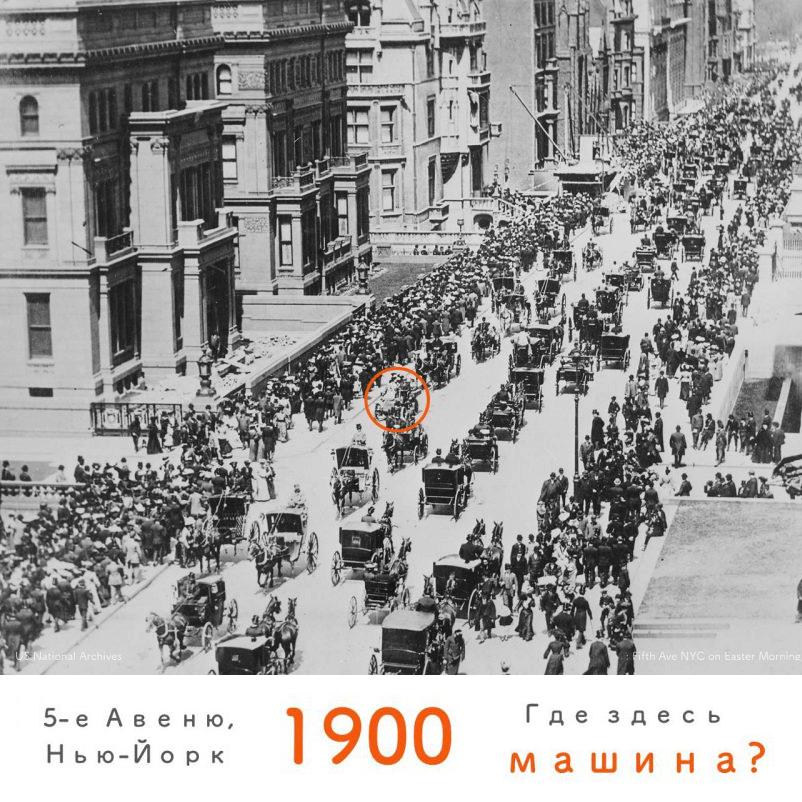 5 авеню в Нью-Йорке в 1900 году - где тут машина?