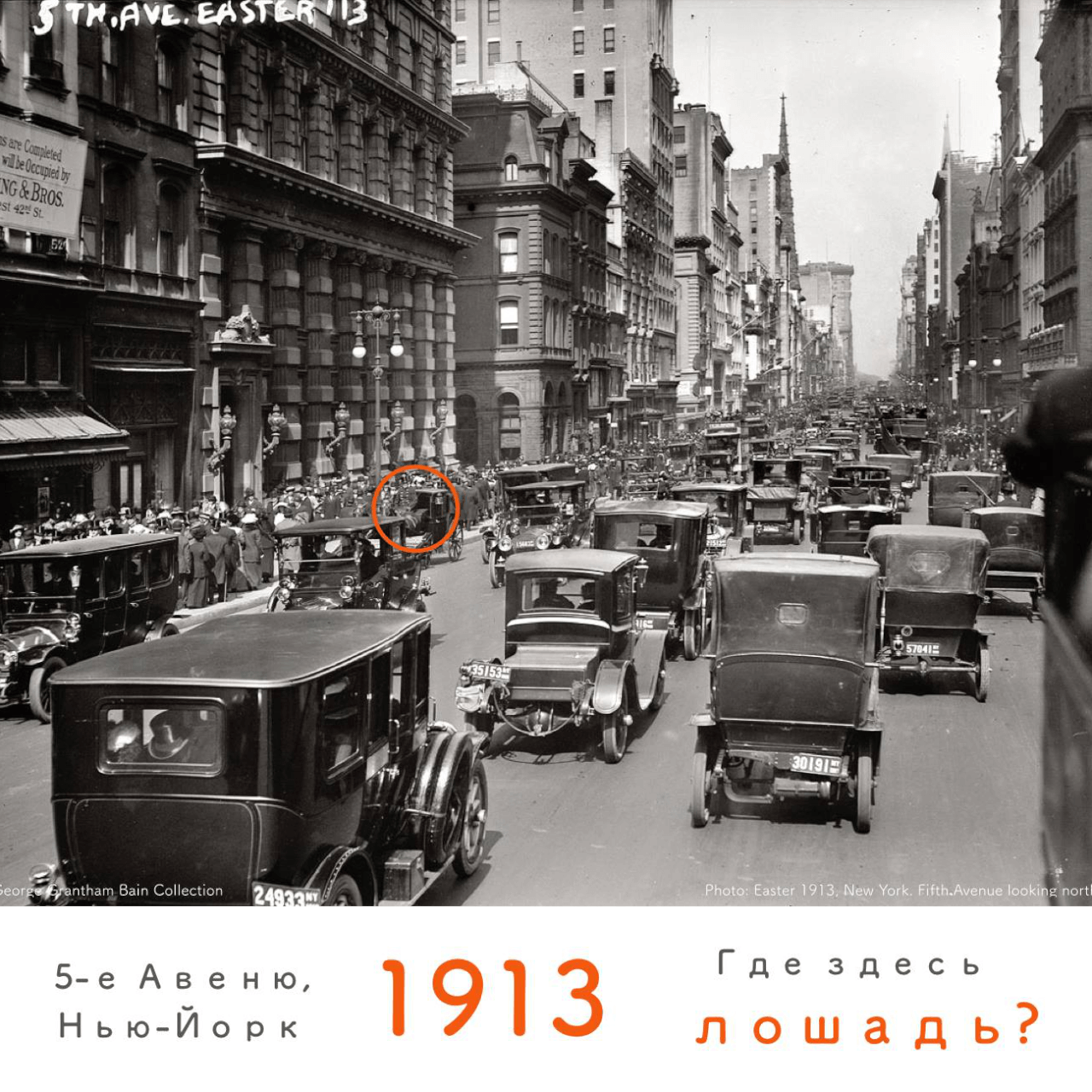 5 авеню в Нью-Йорке в 1913 году - где тут лошадь?