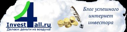 invest4all.ru - делаем деньги из воздуха!