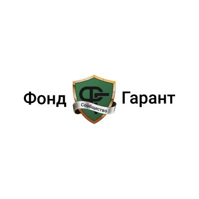 Фонд Гарант
