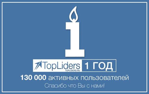 Topliders 1 год