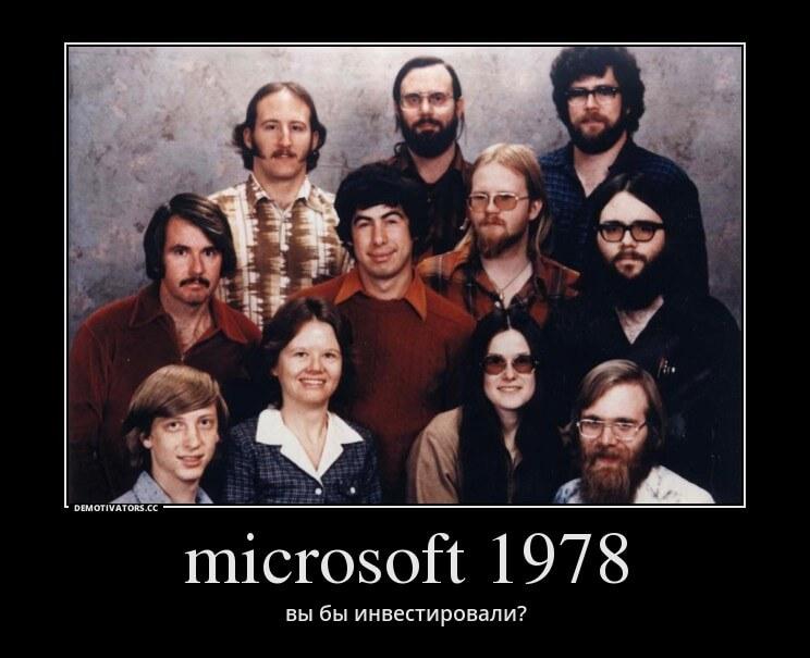 Microsoft - Вы бы инвестировали?
