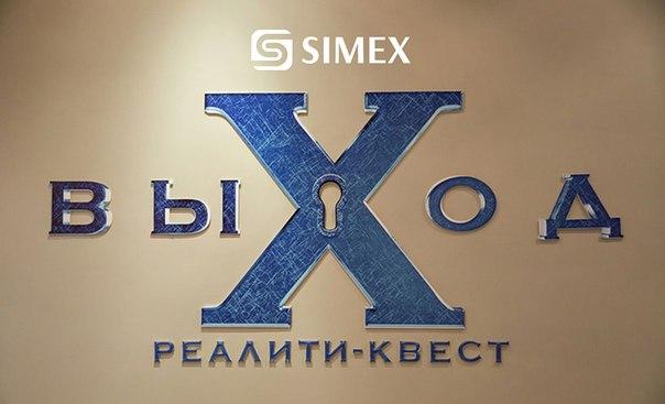 """SImex - Реалити-квест """"ВыХод"""""""