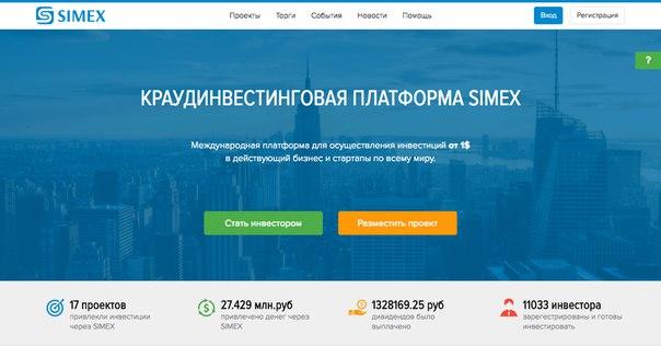 Simex - новый дизайн главной