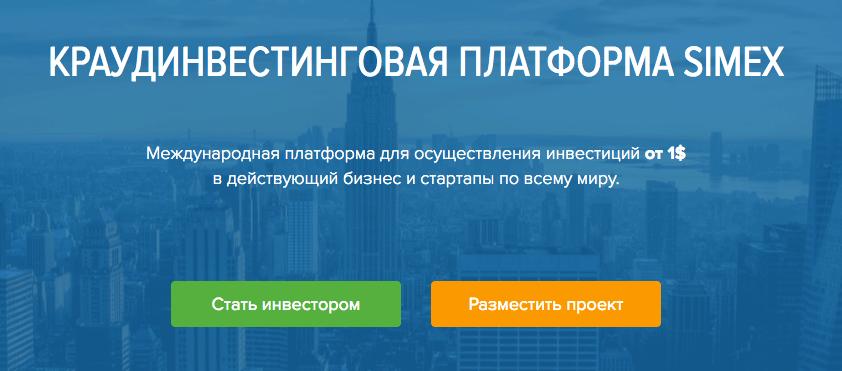 Simex - Регистрация