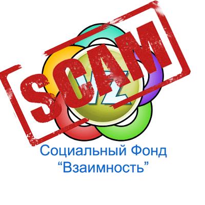 vzaimnost scam