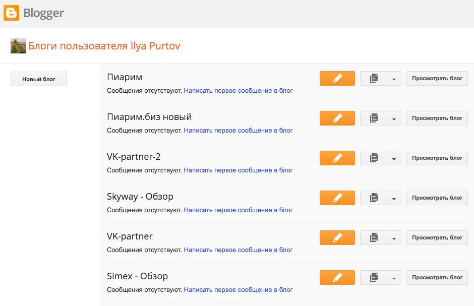 Blogger - Список наших блогов