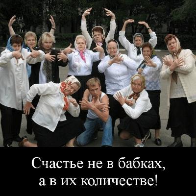 Счастье не в бабках, а в их количестве