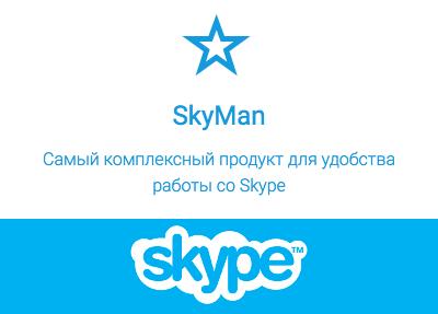 SkyMan Skype