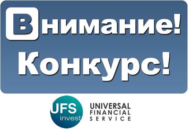 UFS Invest - Конкурс