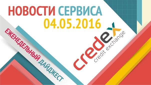 Credex - новости от 4 мая