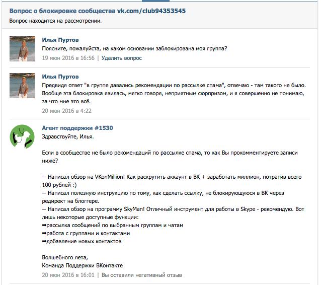 Беседа с поддержкой ВК - 1