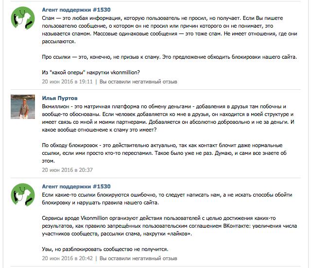 Беседа с поддержкой ВК - 3