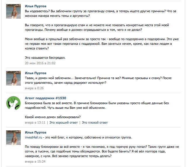 Беседа с поддержкой ВК - 4