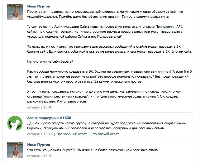 Беседа с поддержкой ВК - 6