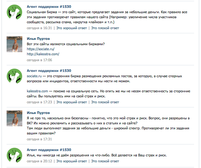 Беседа с поддержкой ВК - 7