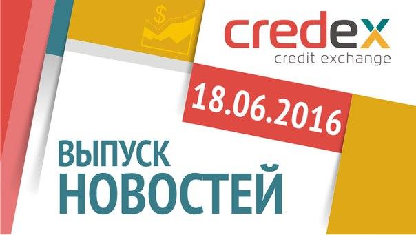 Новости Кредекс от 18 июня