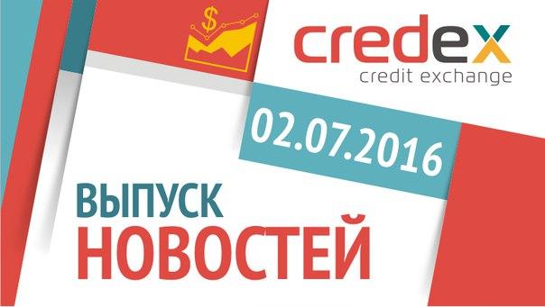 Credex - Новости от 2 июля