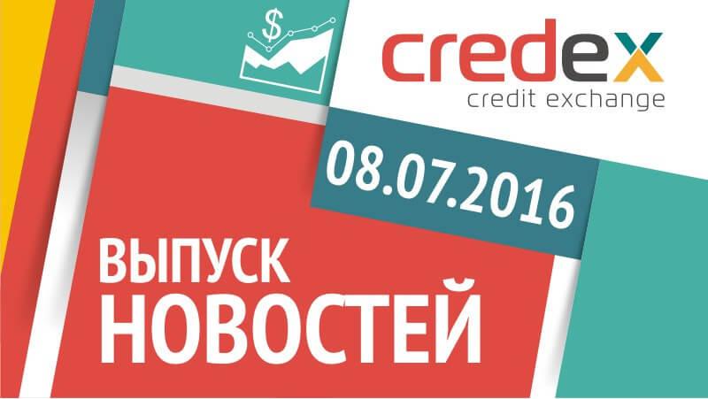 Credex - Новости от 8 июля