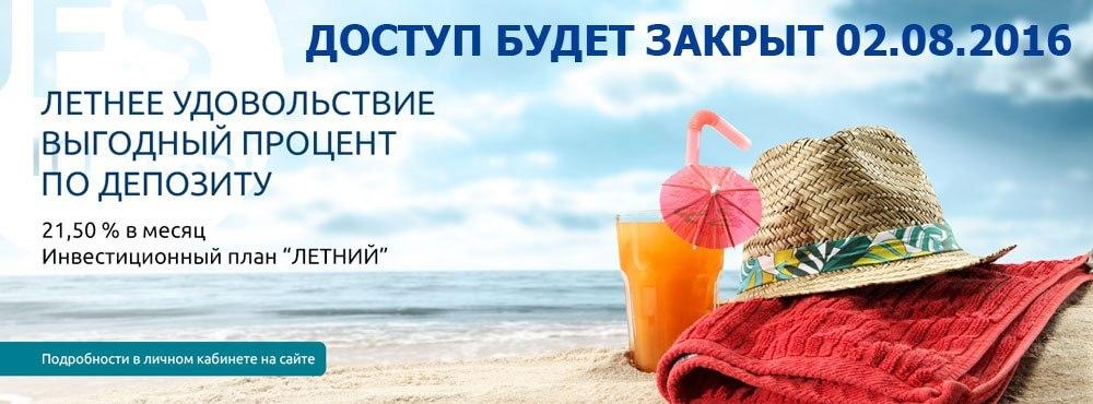 UFS Invest - Закрывается доступ к Летнему тарифу