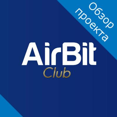 AirBit Club обзор