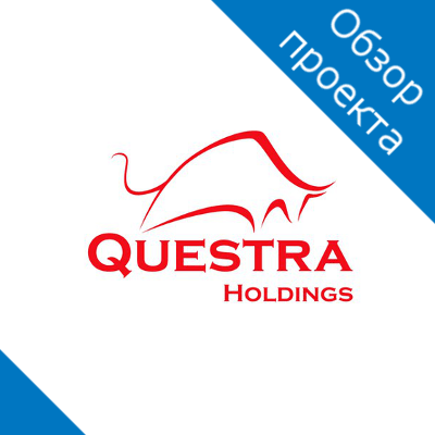 Questra Holdings обзор