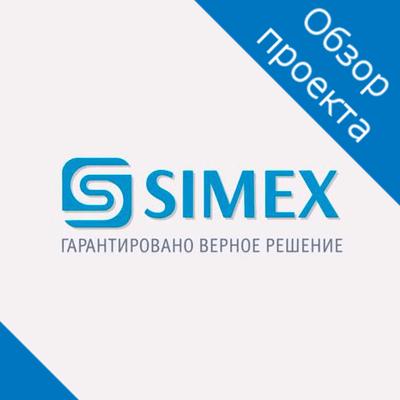 Simex обзор