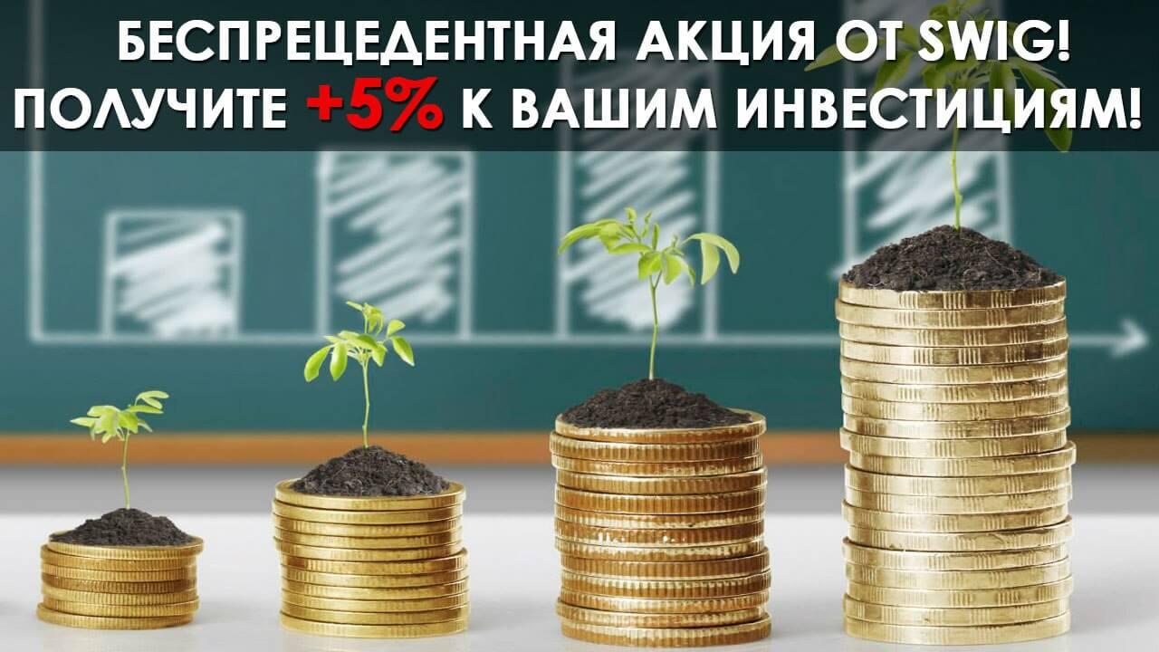 Skyway - Акция +5% к инвестициям от SWIG