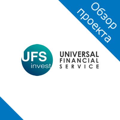 UFS-invest обзор