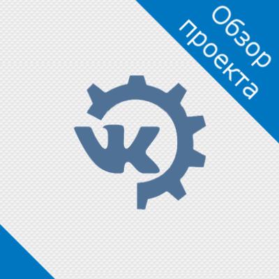 VKonMillion обзор