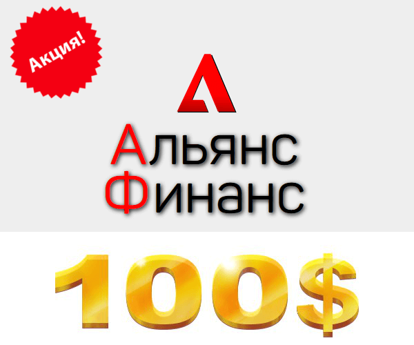 Alliance Finance - Бонус 100$ на депозит