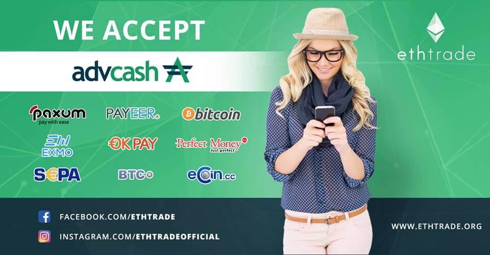 Ethtrade - Подключение платёжки AdvCash